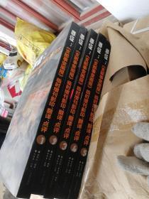 罪证:《支那事变画报》临时增刊影印、翻译、点评第1-5册
