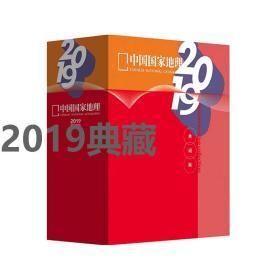 【2019典藏】中国国家地理杂志2019全年1-12月12本打包 精装盒装