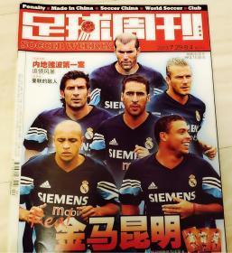 足球周刊73