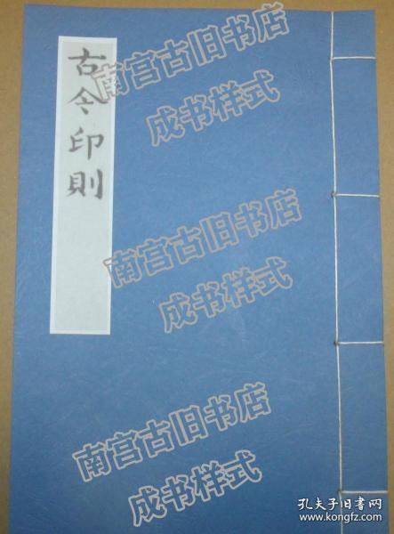陈巨来治印墨稿,宣纸复印本,手工线装
