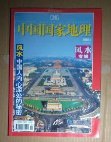 中国国家地理2006.1 风水专辑