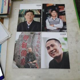 中国书画 美术博览版(2009第8 9 10 12)