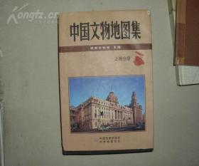 精装本 中国文物地图集 上海分册 有磕碰 书边略微受潮