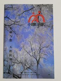 小康之家 2001邮购目录K30(铜版纸彩印)完好无勾画,多图实拍保真