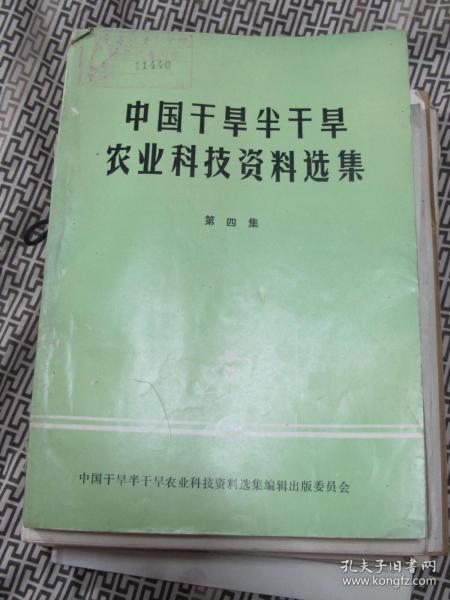 中国干旱半干旱农业科技资料选集(第四集)