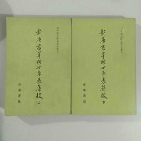 新唐书宰相世系表集校(上下)