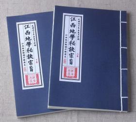 地师秘本 江西地理拜师学艺传本 江西地学秘诀宗旨 上下卷2册全