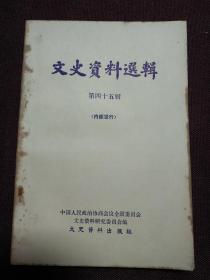 【著名作家、记者、藏书家 黄裳 签名本】《文史资料选辑(第四十五辑)》1980年出版