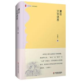 大夏书系·漫话文学语言(《语文品质谈》的姐妹篇;文学是我们学习语言有效有益有趣的捷径坦途)