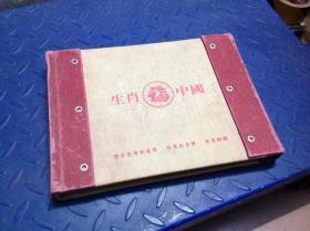 生肖福中国:贺岁生肖纪念币:生肖纪念章:生肖邮票