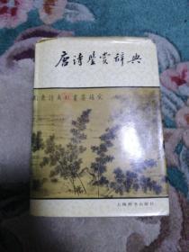 唐诗鉴赏词典