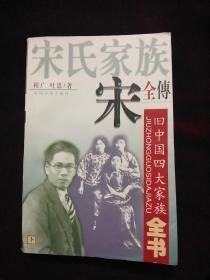 旧中国四大家族全书:《宋氏家族》下  1998年一版一印