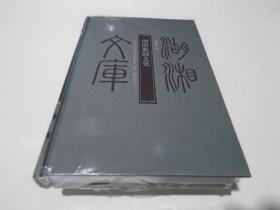 湖湘文库:湖南墓园文化(新书)