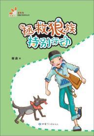 (19年教育部)拯救狼族特别行动/乔冬冬奇趣幻想系列丛书