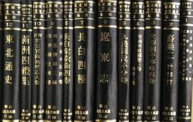 中国边疆史地丛书(12册全)