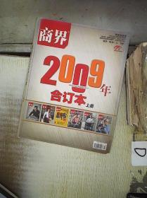 商界 2009合订本 上 。,
