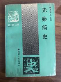 先秦简史(大学历史丛书)