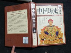中国历史全知道(超值白金版)