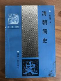 清朝简史(大学历史丛书)