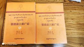 菩提道次第广论藏汉对照版(上下册)