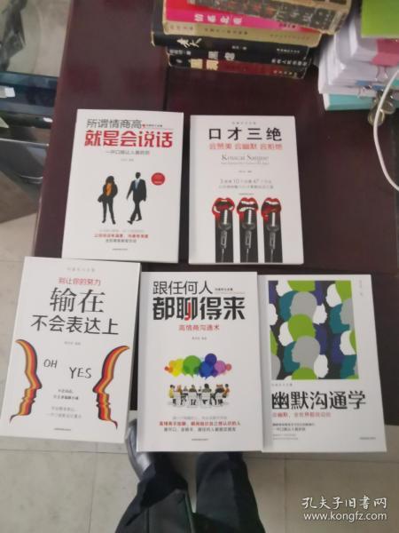 沟通学大全书 全五册包括幽默沟通学、别让你的努力输在表达上、跟任何人都聊得来、口才三绝、所谓情商高就是会说话