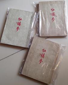 红楼梦☆作家出版社1953年版1954年6月北京2印