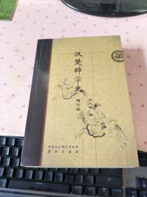 汉楚辞学史(增订本)