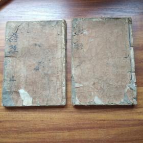 和刻本 《诗经》两厚册全       朱熹序