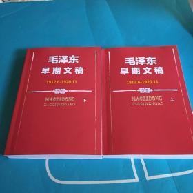 毛泽东早期文稿1912.6——1920.11