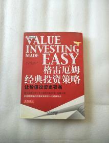 格雷厄姆经典投资策略:让价值投资变得更容易