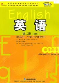 英语 第二册 必修2 供高中一年级上学期使用学生用书 陈琳 主编 外语教学与研究出版社 9787560058160