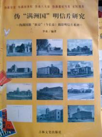 """伪""""满洲国""""明信片研究(两册)"""