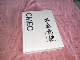 CMEC不会忘记 三十八年腾飞之路 精装 全新
