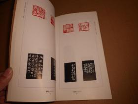 百年西泠 世纪经典中国印 华南赛区海选参赛精品集