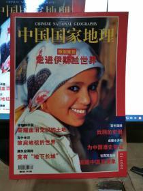 中国国家地理2001全年12本合售【缺第3期地图】第8期有轻微水渍不影响阅读