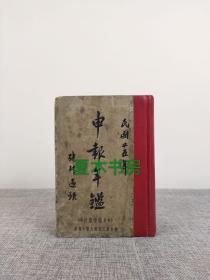 『珍贵民国史料』《第四次申报年鉴》1936年申报馆初版,收大量民国珍贵文献,大厚册,品佳。