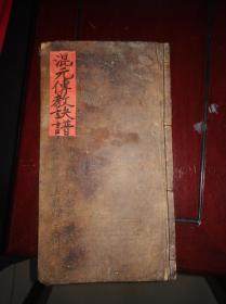 《混元传教诀谱》。电子档。150多种手决。。