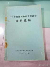 1971年抗癌药物科研交流会资料选编  无字迹拍