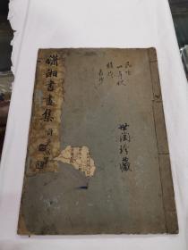 1933年潇湘书画集 第一期 创刊号(品如图,受过潮