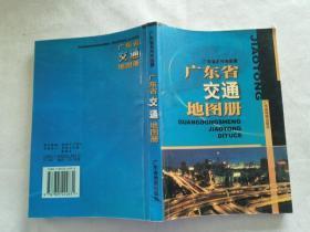 广东省交通地图册,