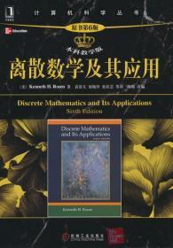 离散数学及其应用原书 第6版 第六版 Kenneth H 9787111359500