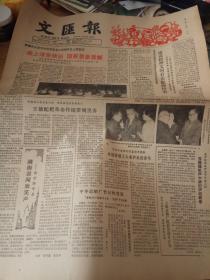 文汇报-1982年1月25日(刊有胡耀邦在党中央国务院举行的团派会上贺新春)