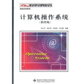 计算机操作系统 第四版 汤小丹 汤子瀛 2014年版西安电子科技大学出版9787560633503