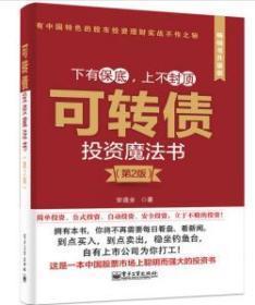 可转债投资魔法书(第二版)