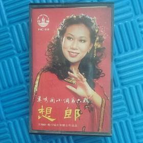 奚秀兰小调第六辑《想郎》港版磁带