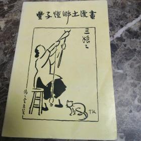 1996年《丰子恺乡土漫画》