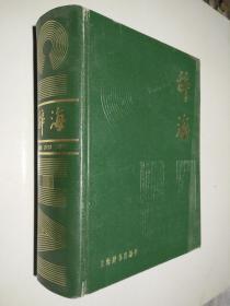 辞海缩印本 1979年版