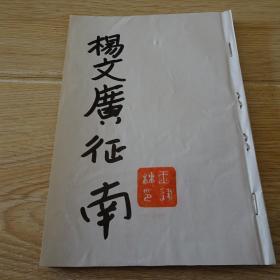 杨文广征南 满洲国原版影印本