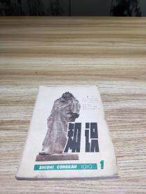 知识丛书 1979 第一期