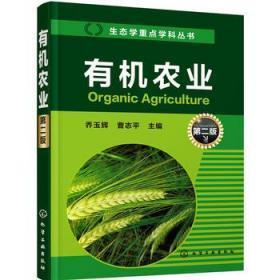 有机农业 乔玉辉,曹志平9787122251190 化学工业出版社